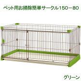 (大型)リッチェル ペット用お掃除簡単サークル 150−80 緑 犬 ケージ 別途大型手数料・同梱不可・代引不可