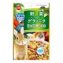 マルカン 野菜いっぱいグラノーラ 180g おやつ うさぎ ハムスター 関東当日便...