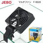アウトレット品 JEBO マルチファン F−9020 訳あり 関東当日便