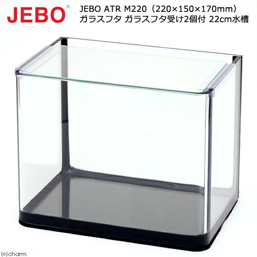 JEBO ATR M220(220×150×170mm) ガラスフタ ガラスフタ受け2個付 22cm水槽