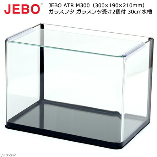 JEBO ATR M300(300×190×210mm) ガラスフタ ガラスフタ受け2個付 30cm水槽