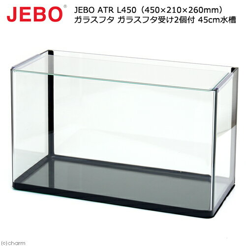 JEBO ATR L450(450×210×260mm) ガラスフタ ガラスフタ受け2個付 45cm水槽