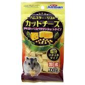 ミニアニマン ハムスター・リスのカットチーズ 70g おやつ チーズ ドギーマン 関東当日便