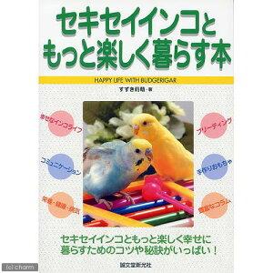 セキセイインコともっと楽しく暮らす本【関東当日便】