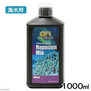 限定!QFI マグネシウムミックス 1000ml(スポイト付)【関東当日便】