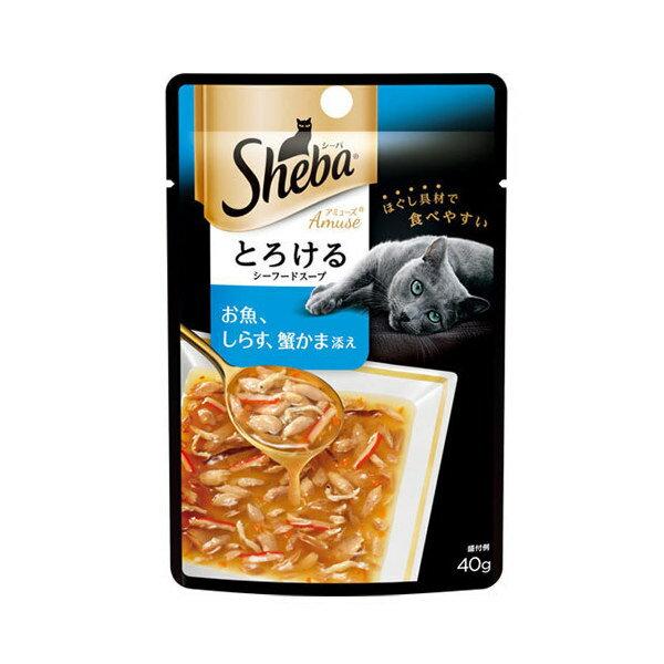 箱売り シーバ アミューズ とろけるシーフードスープ お魚、しらす、蟹かま 40g キャットフード シーバ 1箱96袋 関東当日便