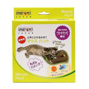 年中無休 毎日発送 ペットジャンル1位の専門店SPORT PET マウス ハント 猫 おもちゃ 関...