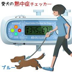 熱中症の対策はしっかりしましょう!ペットライン 愛犬の熱中症チェッカー ブルー 関東当日便