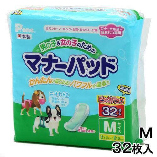 箱売り 男の子&女の子のためのマナーパッド M ビッグパック 32枚 1箱24個入 おもらし ペット 関東当日便