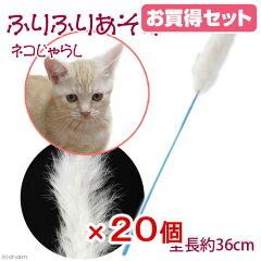 定番のねこじゃらし!お買得セット ふりふりあそ棒 ネコじゃらし 猫用おもちゃ 猫じゃらし...