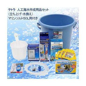 アクア用品2>メンテナンス用品>バケツテトラ 人工海水作成用品セット(立ち上げ・水換え) ...