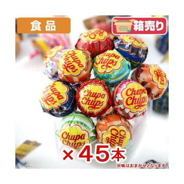 チュッパチャプス ザ・ベスト・オブ・フレーバー 食品 菓子 飴 箱売り(45本入り) 関東当日便