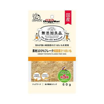 ドギーマン 無添加良品 素材100%フレーク 純国産さつまいも 60g 犬フード おやつ 関東当日便