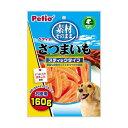 ペティオ素材そのままさつまいもスティックタイプ160g犬おやついも30袋入関東当日便