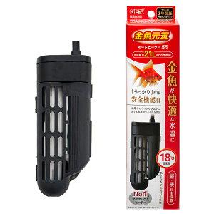 金魚・メダカ・錦鯉・日淡>ヒーター・クーラー>ヒーターGEX 金魚元気AUTO HEATER SH55 ヒ...