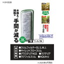 GEX ベストロカ コケを抑えるスリムマット2個入り 熱帯魚 淡水用 ろ材 関東当日便 3