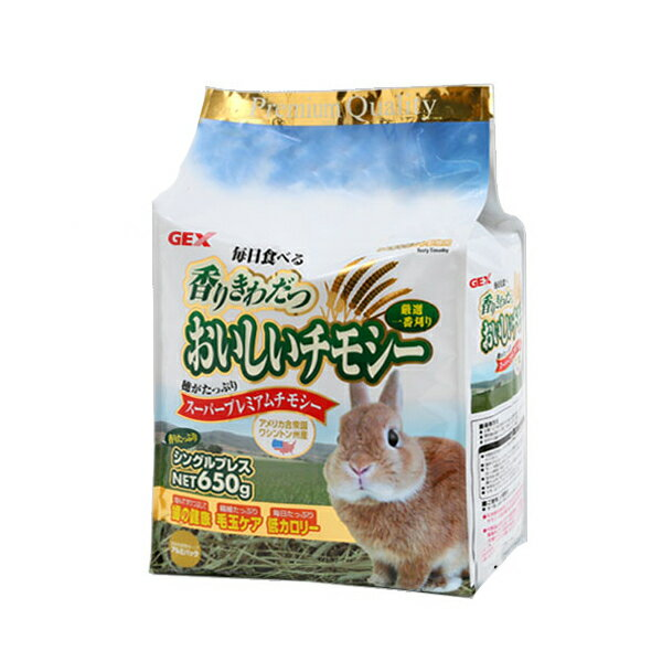 GEX 毎日食べるおいしいチモシー 650g うさぎ 小動物 牧草 お一人様7点限り 関東当日便