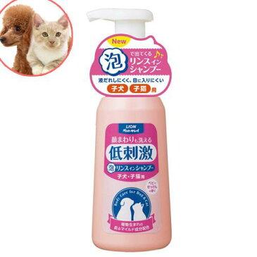 ライオン ペットキレイ 顔まわりも洗える泡リンスインシャンプー 低刺激 子犬・子猫用 230ml 本体 関東当日便