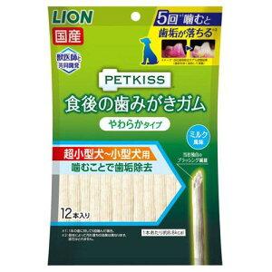 ライオン ペットキッス 食後の歯みがきガム やわらかタイプ 12本 歯垢 歯磨き 関東当日便