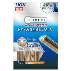 ライオン ペットキッス ADVANTAGE おやすみ前の歯みがきガム 小型犬用 6本 歯垢 デンタルケア 関東当日便