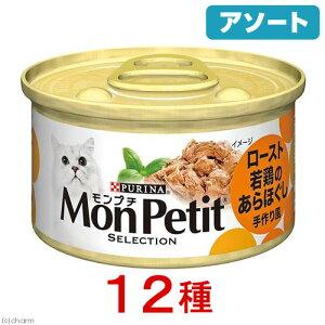 年中無休 ペットジャンル1位の専門店アソート モンプチ セレクション 85g 12種12缶 キャ...