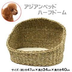 涼しげな素材感を楽しむ。ドギーマン アジアンベッド ハーフドーム犬用 犬 ベッド 関東当日便