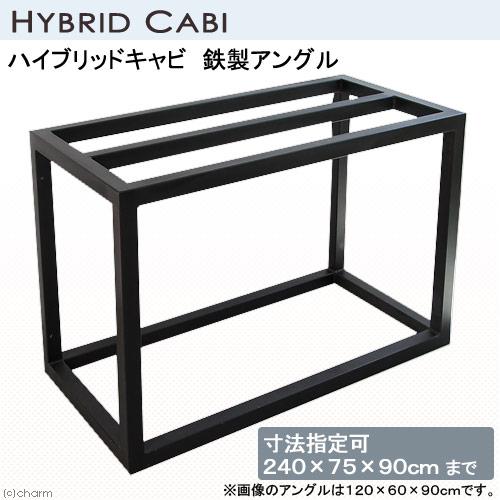 ハイブリッドキャビ 鉄製アングル(寸法指定可240×75×90cmまで)(60角/T2.3)