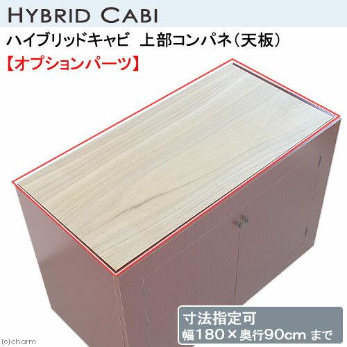 ハイブリッドキャビ 上部コンパネ(寸法指定可180×90cmまで)水槽台オプションパーツ 天板