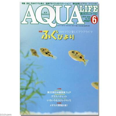 ふぐびより!!アクアライフ 6月号 (2014) 関東当日便