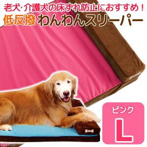 ポンポリース 低反発わんわんスリーパー ピンク L 犬 マット 関東当日便
