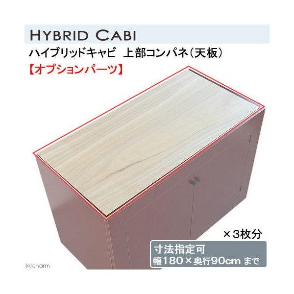 ハイブリッドキャビ 上部コンパネ(寸法指定可180×90cmまで)×3枚分