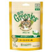 グリニーズ 猫用 ローストチキン味 70g 正規品 猫 おやつ ガム キャットフード 3袋入り 関東当日便
