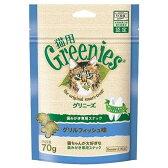 グリニーズ 猫用 グリルフィッシュ味 70g 正規品 猫 おやつ ガム キャットフード 3袋入り 関東当日便