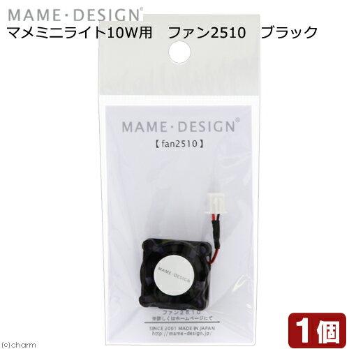 マメデザイン マメミニライト10W用 ファン2510 ブラック
