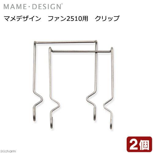 マメデザイン ファン2510用 クリップ 2個
