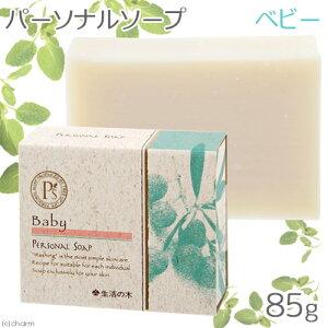ひとつひとつ丁寧に手作り!生活の木 パーソナルソープ ベビー 85g 1個 石鹸 手作り 関...