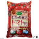 野菜の培養土 トマト用 20L(11kg) 園芸 培養土 ガ
