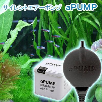 サイレントエアーポンプ aPUMP エアー ブクブク 【HLS_DU】 関東当日便