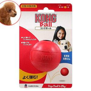 アウトレット品 コングボール スモール 正規品 犬 犬用おもちゃ 訳あり 関東当日便