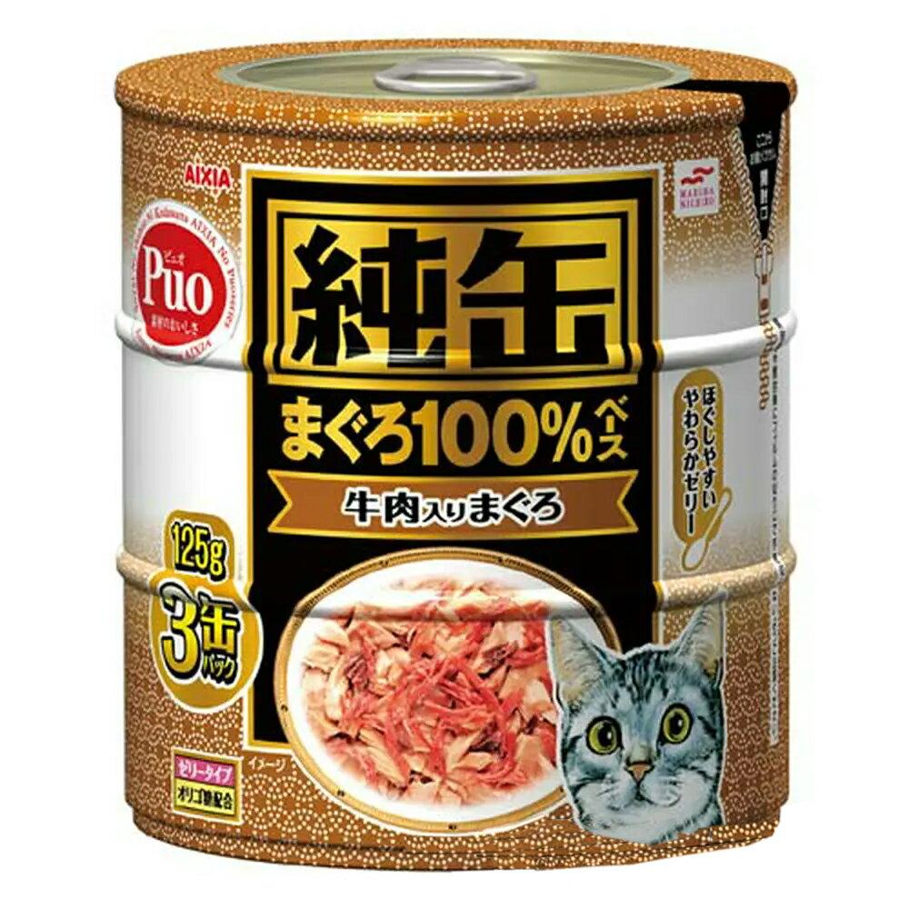 箱売り アイシア 純缶 牛肉入りまぐろ 125g×3P 猫 フード 1箱18個入 関東当日便
