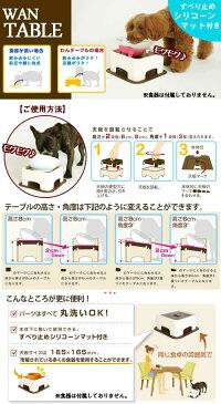 犬 テーブル ハリオ わんテーブル ショコラブラウン 関東当日便