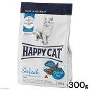 年末年始や土日祝日も発送可 365日毎日発送HAPPY CAT ラ・キュイジーヌ シーフィッシュ (...