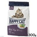年末年始や土日祝日も発送可 365日毎日発送HAPPY CAT スプリーム ベストエイジ10+ 300g ...