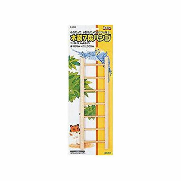 スドー木製7段ハシゴハムスター鳥おもちゃはしご関東当日便