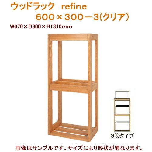 水槽台 ウッドラック refine 600×300-3(クリア) 60cm水槽用(キャビネット)