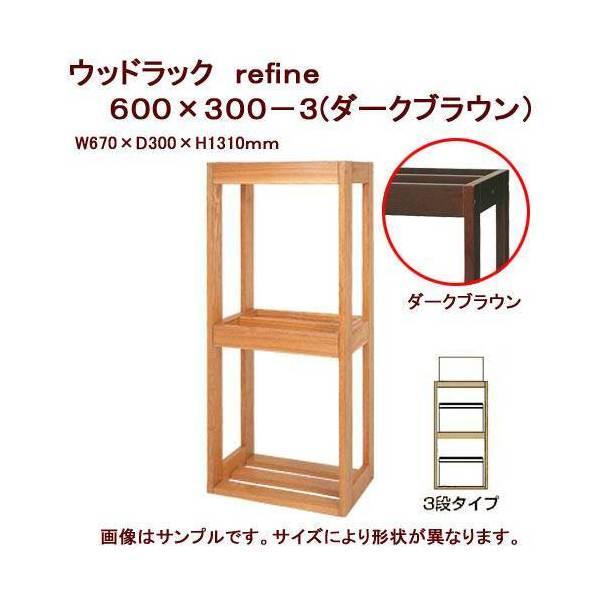 佐川急便指定 水槽台 ウッドラック refine 600×300-3(ダークブラウン)