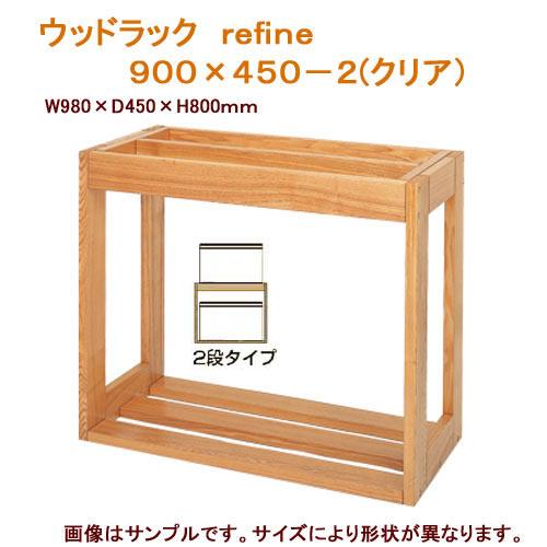 水槽台 ウッドラック refine 900×450-2(クリア)90cm水槽用(キャビネット)