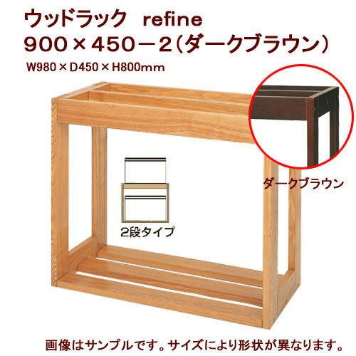 水槽台 ウッドラック refine 900×450-2(ダークブラウン)