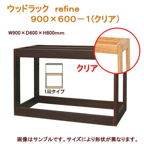 水槽台 ウッドラック refine 900×600(キャビネット)