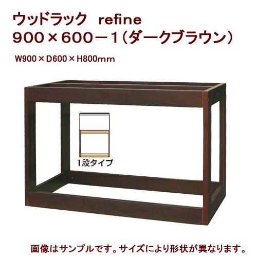 水槽台 ウッドラック refine 900×600-1